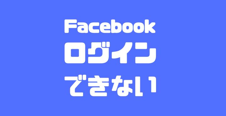 フェイスブックにログインできない