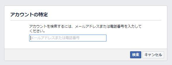 フェイスブックのアカウント特定ページ
