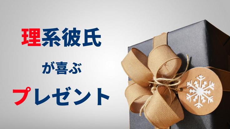 理系彼氏へのプレゼント