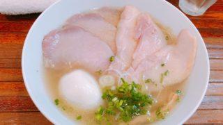 町田汁場しおらーめん進化の塩ラーメン
