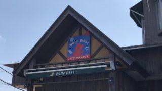 相模原市のパン屋「パンパティ」