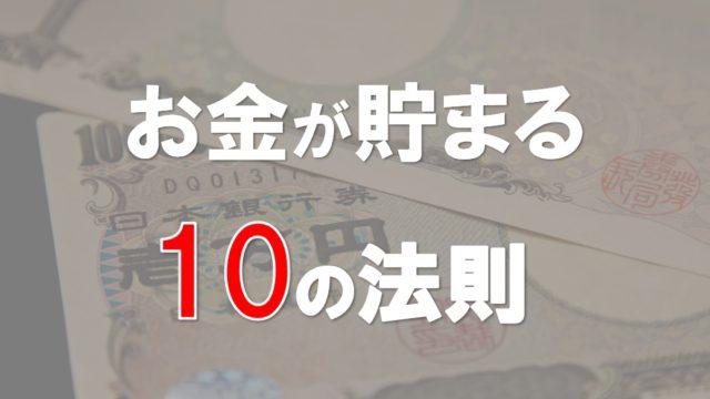 お金を貯める10の法則