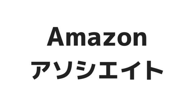 アマゾンアソシエイト