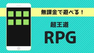 無課金で遊べる王道RPGゲームアプリ