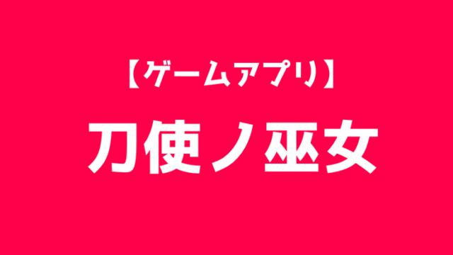 刀使ノ巫女のゲームアプリ