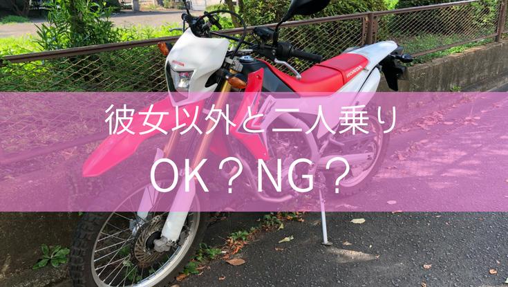 バイクの後ろに彼女以外を乗せるのはなし