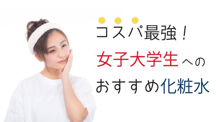大学生におすすめの化粧水