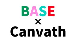 BASEとCanvathを利用したネットショップ開設