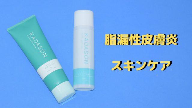 脂漏性皮膚炎のための化粧水