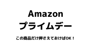 Amazonプライムデーの目玉商品